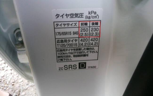 タイヤ,空気圧