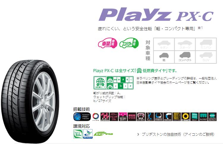 プレイズ,PX-C