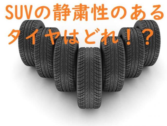 SUV,静粛性,タイヤ
