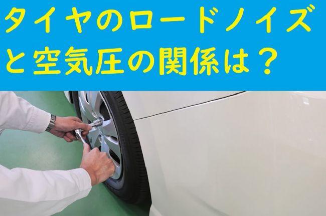 タイヤ,ロードノイズ,空気圧