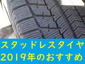 スタッドレスタイヤ,おすすめ,2019