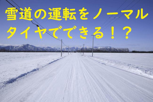雪道運転,ノーマルタイヤ
