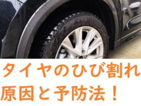 タイヤ,ひび割れ,原因