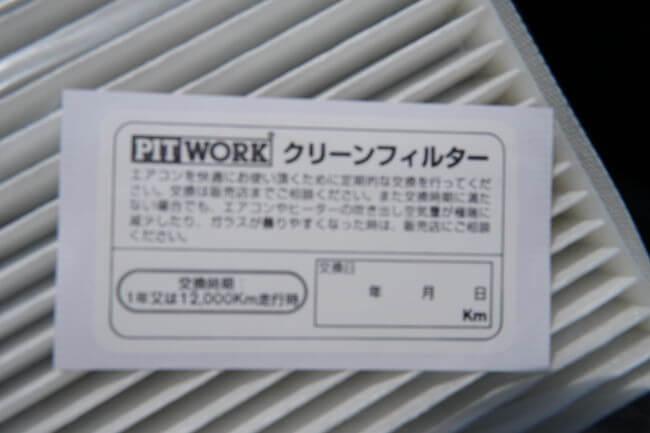 エアコンフィルター記録用紙