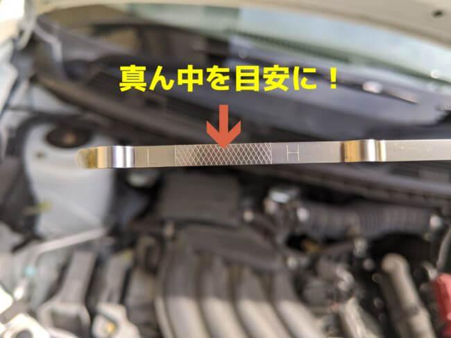 エンジンオイルレベルゲージ