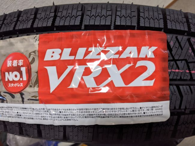 ブリザック,VRX2