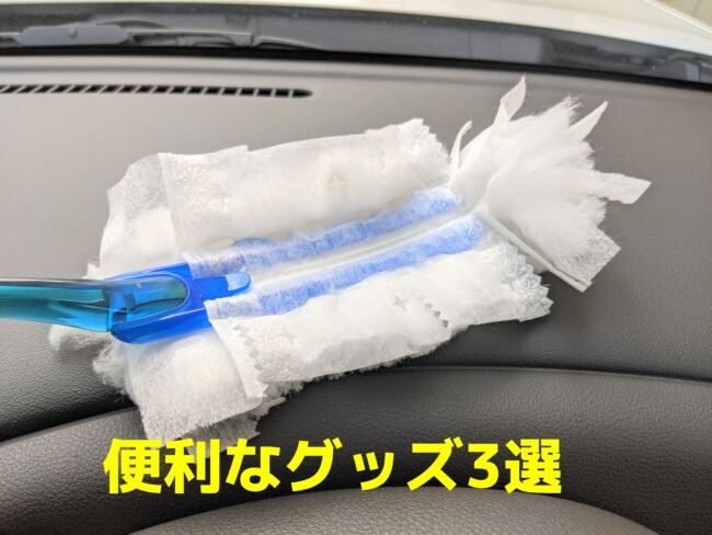車内清掃グッズ